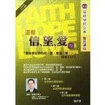 環球聖經公會 The Worldwide Bible Society 還看信、望、愛(粵語聖經講座)(MP3)