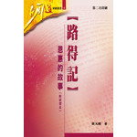 明道社 Ming Dao Press 路得記:恩惠的故事(附研習本)