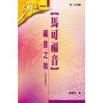 明道社 Ming Dao Press 馬可福音:福音之始(附研習本)