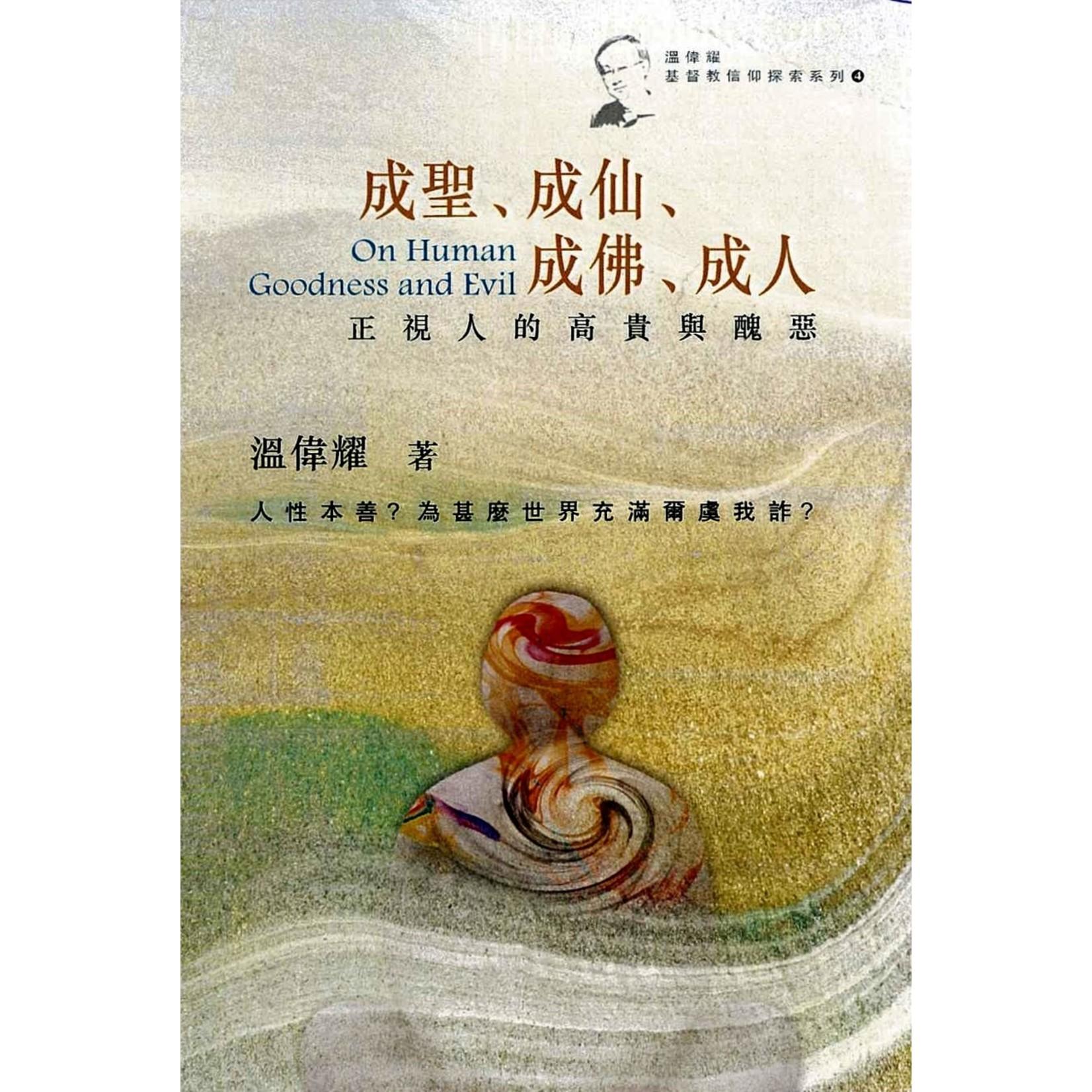 明風 Ming Feng Press 成聖、成仙、成佛、成人:正視人的高貴與醜惡(第二版)