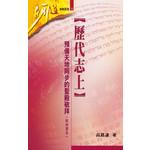明道社 Ming Dao Press 歷代志上:預備天地同步的聖殿敬拜(附研習本)