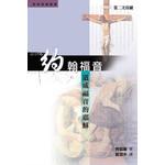 明道社 Ming Dao Press 約翰福音:道成福音的耶穌