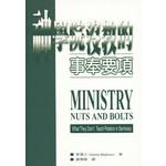 中華福音神學院 China Evangelical Seminary 神學院沒教的事奉要項