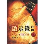 中華福音神學院 China Evangelical Seminary 啟示錄注釋(上)