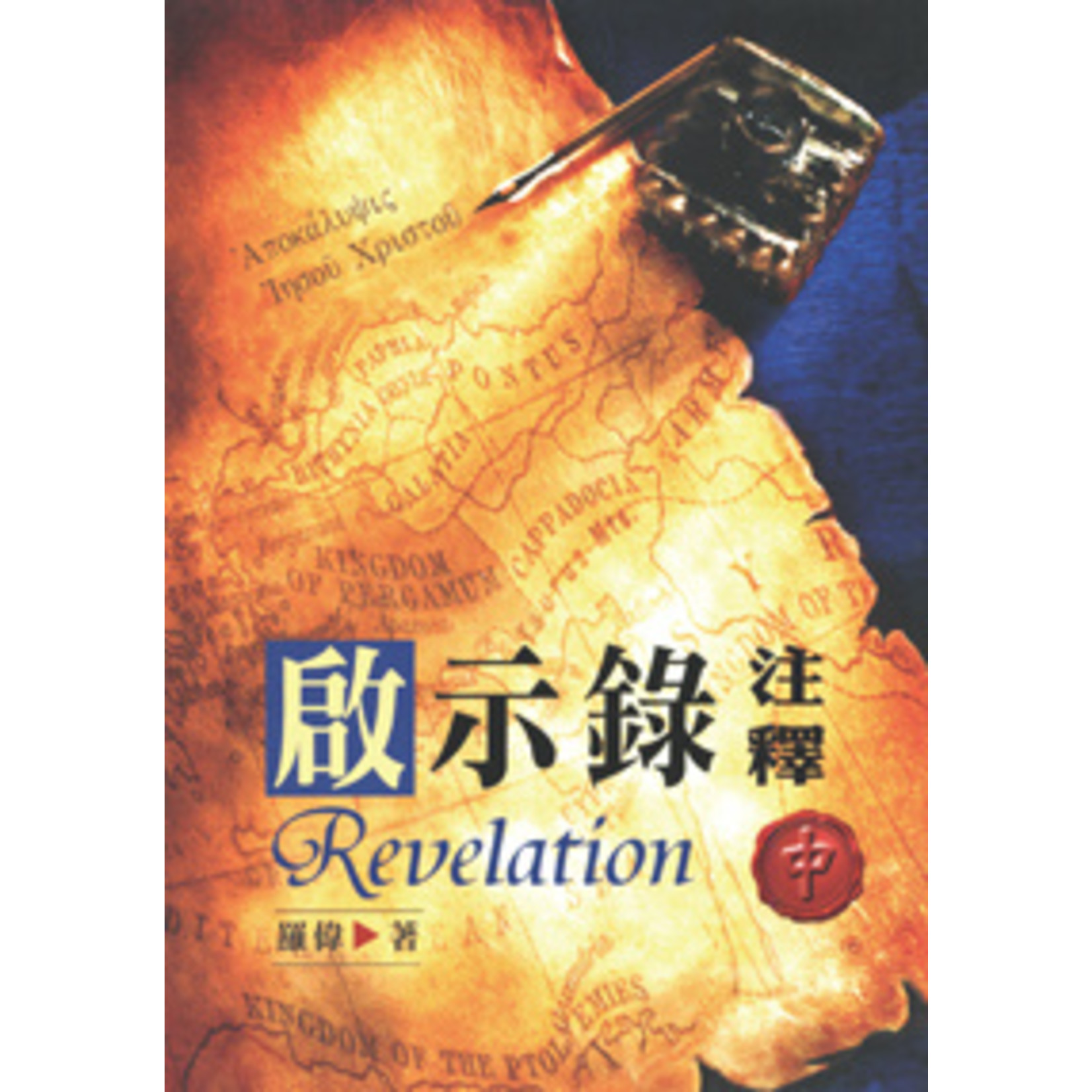 中華福音神學院 China Evangelical Seminary 啟示錄注釋(中)