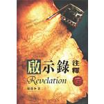 中華福音神學院 China Evangelical Seminary 啟示錄注釋(下)