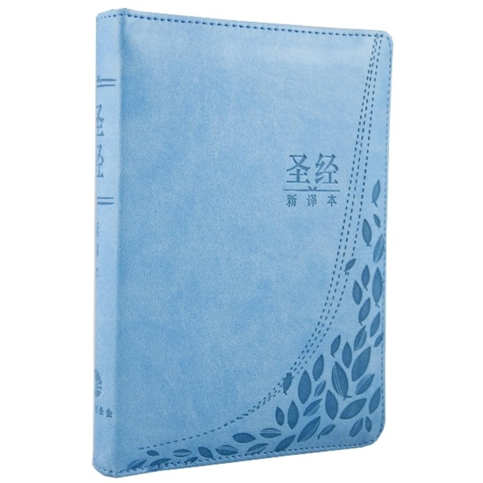 環球聖經公會 The Worldwide Bible Society 聖經新譯本.輕便裝.淺藍色儷皮銀邊拉鏈連姆指索引.簡體 CNV Standard Size, Simp.(Thumb Index) Light Blue PolyU Zipper, Silver Edge