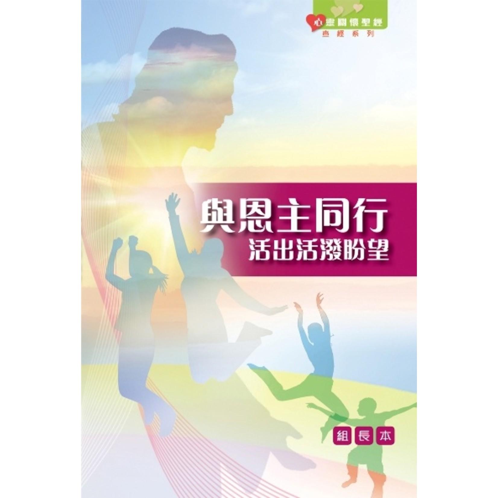 環球聖經公會 The Worldwide Bible Society 與恩主同行:活出活潑盼望(組長本)(繁體)