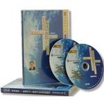 環球聖經公會 The Worldwide Bible Society 原來如此:福音書/新約書信看聖經應用(粵)(DVD)