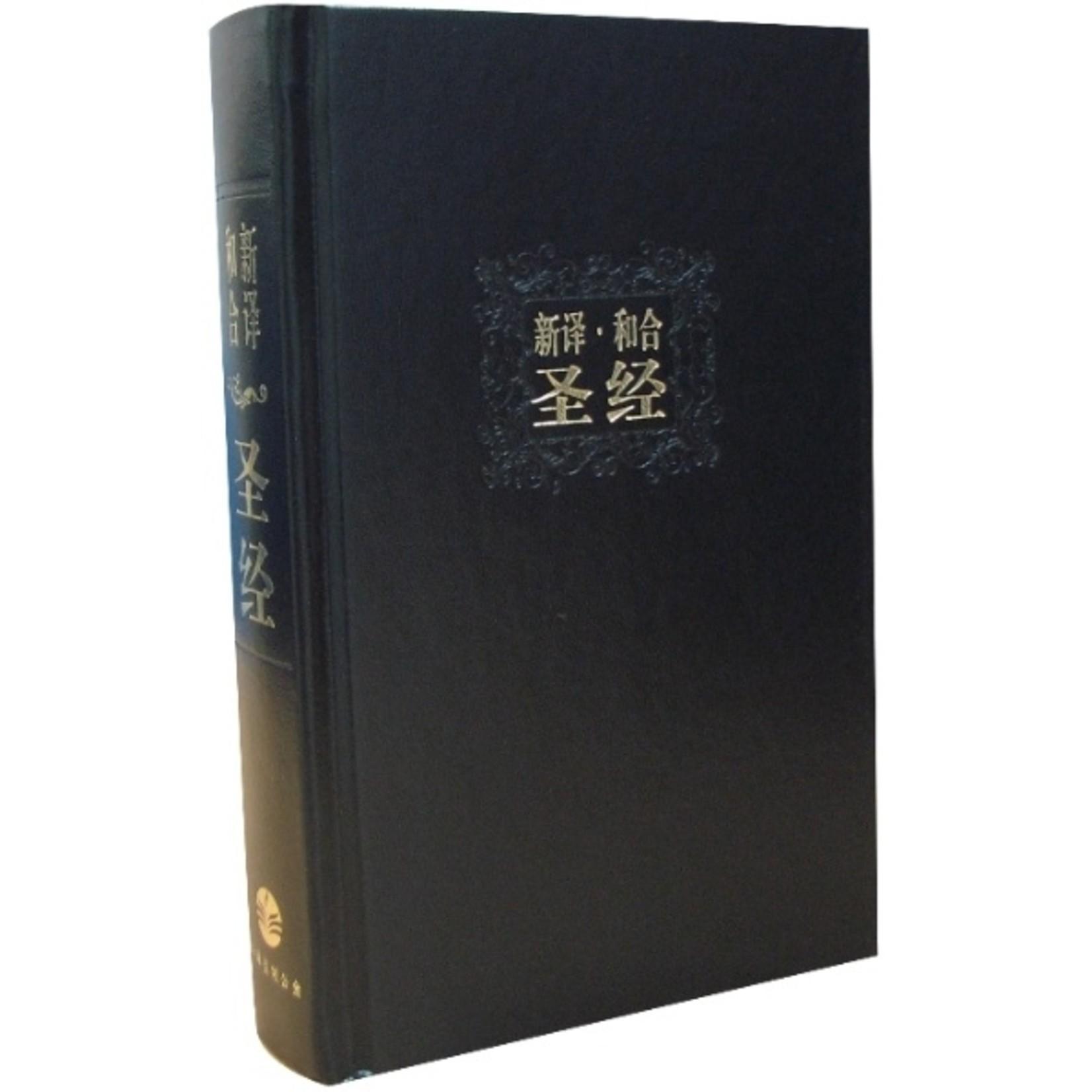 環球聖經公會 The Worldwide Bible Society 新譯.和合聖經.中型裝.神字版.黑色精裝白邊(簡體)
