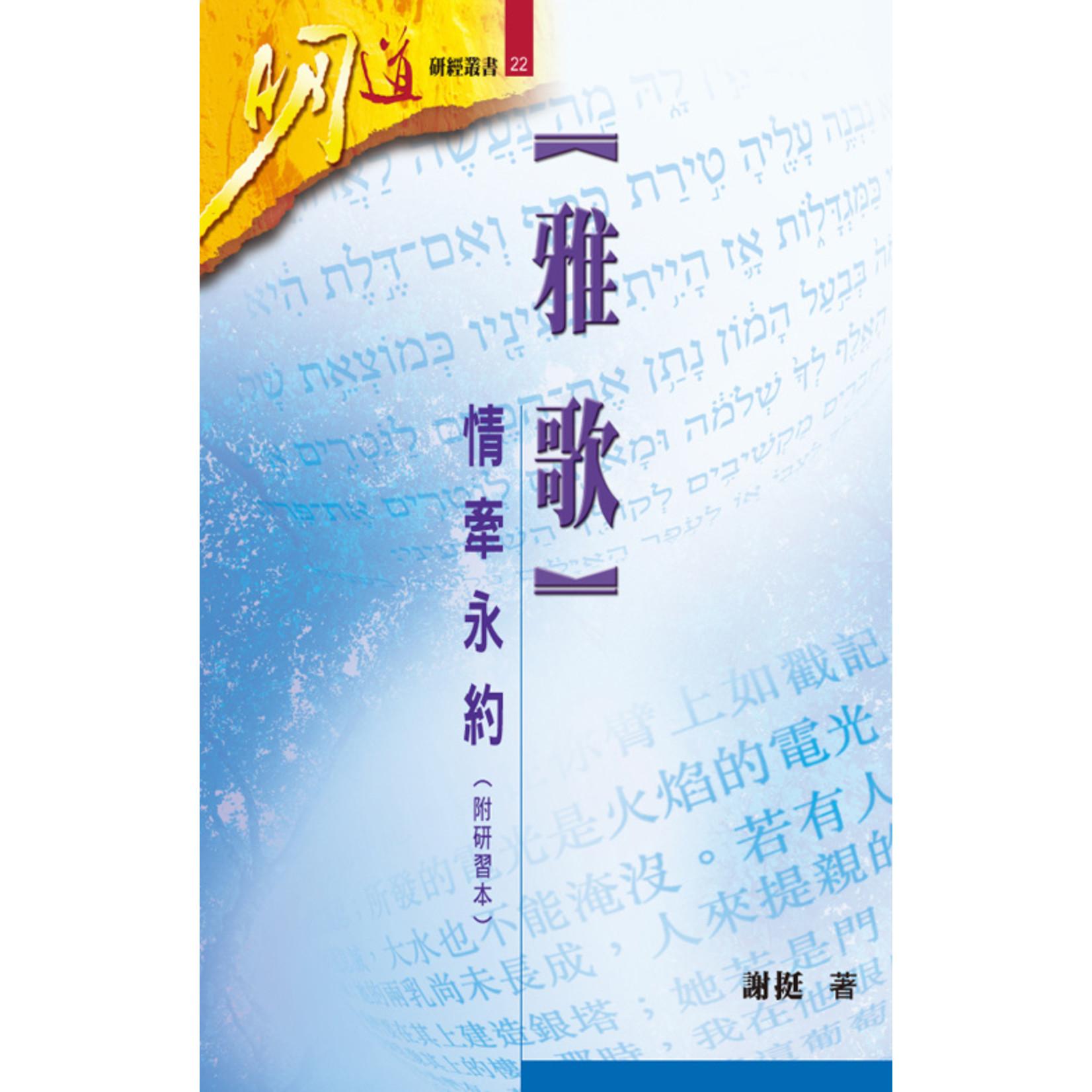 明道社 Ming Dao Press 雅歌:情牽永約(附研習本)