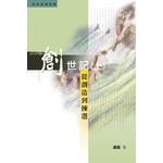 明道社 Ming Dao Press 創世記(上):從創造到揀選