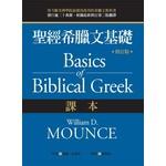 美國麥種傳道會 AKOWCM 聖經希臘文基礎:課本(修訂版)(繁體)