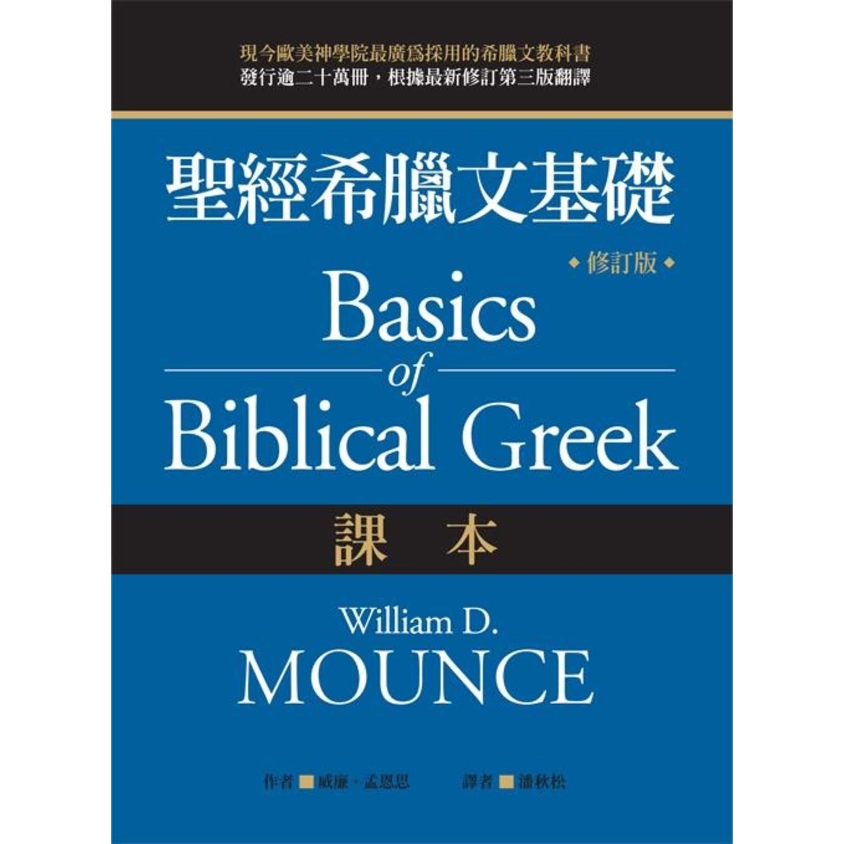 美國麥種傳道會 AKOWCM 聖經希臘文基礎:課本(修訂版)(繁體) Basics of Biblical Greek Grammar (Third Edition)