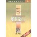 漢語聖經協會 Chinese Bible International 國際釋經應用系列1A:創世紀(卷上)(繁體)