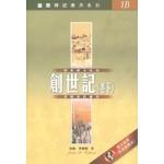 漢語聖經協會 Chinese Bible International 國際釋經應用系列1B:創世紀(卷下)(繁體)