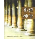 更新傳道會 Christian Renewal Ministries 系統神學(簡體)