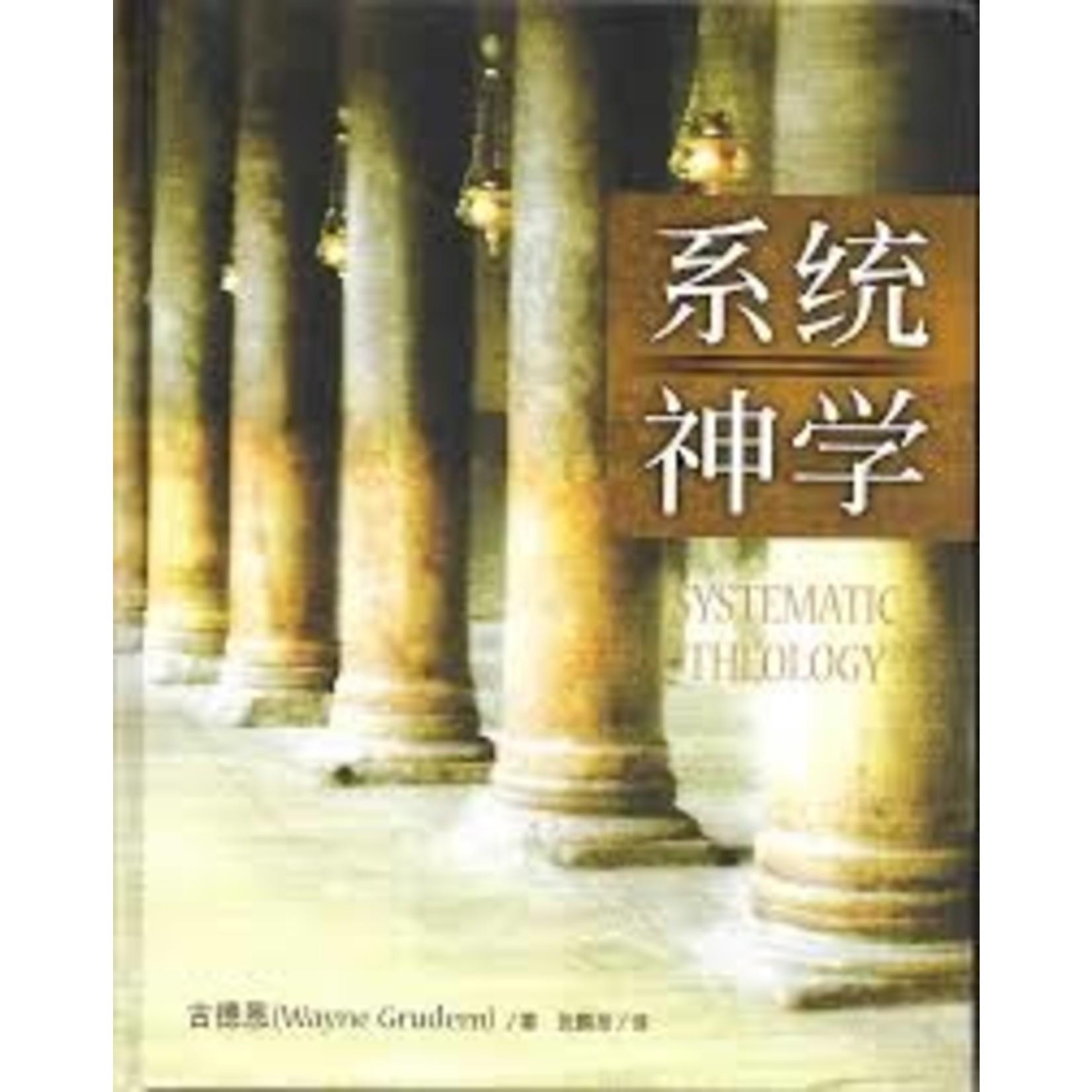 更新傳道會 Christian Renewal Ministries 系统神学 Systematic Theology
