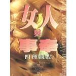 中華福音神學院 China Evangelical Seminary 女人與事奉:四種觀點