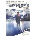 雅歌 Song of Songs Publishing House 合神心意的領導:如何卓越領導並享受生活的八大秘訣