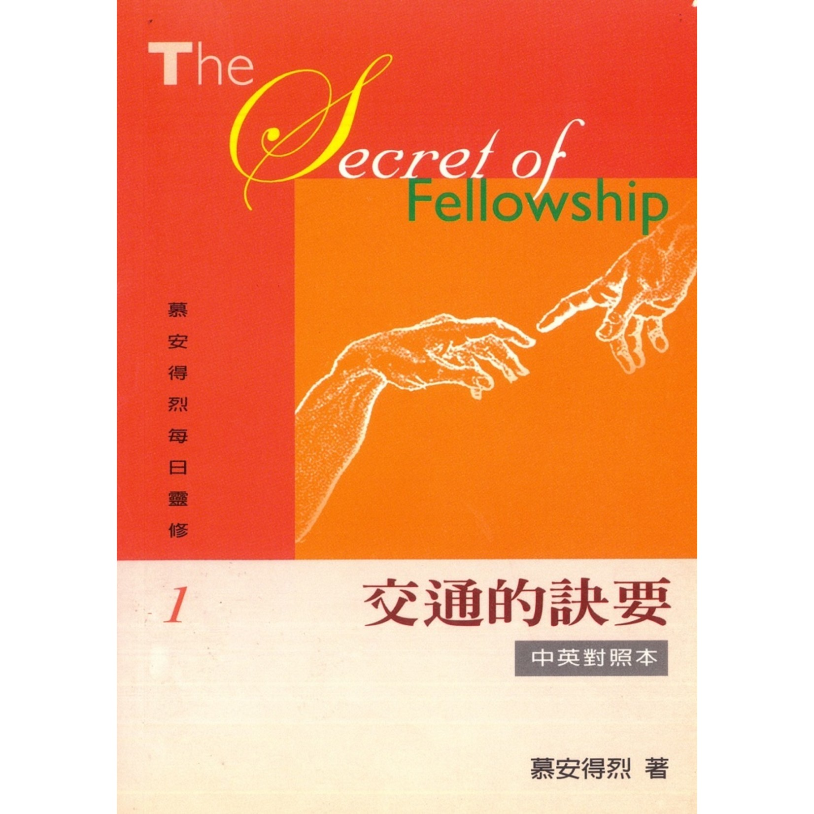 歸主 (TW) 慕安得烈每日靈修01:交通的訣要(中英對照) The Secret to Fellowship