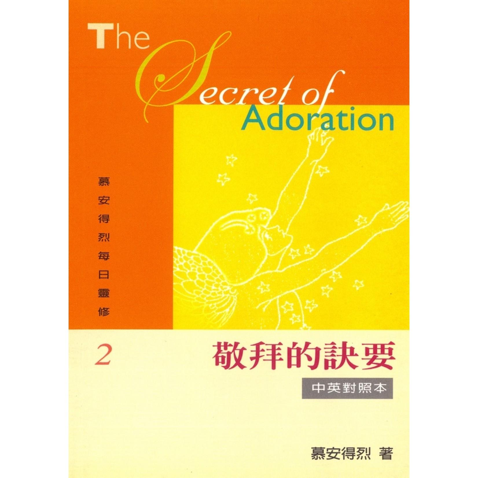 歸主 (TW) 慕安得烈每日靈修02:敬拜的訣要(中英對照) The Secret of Adoration