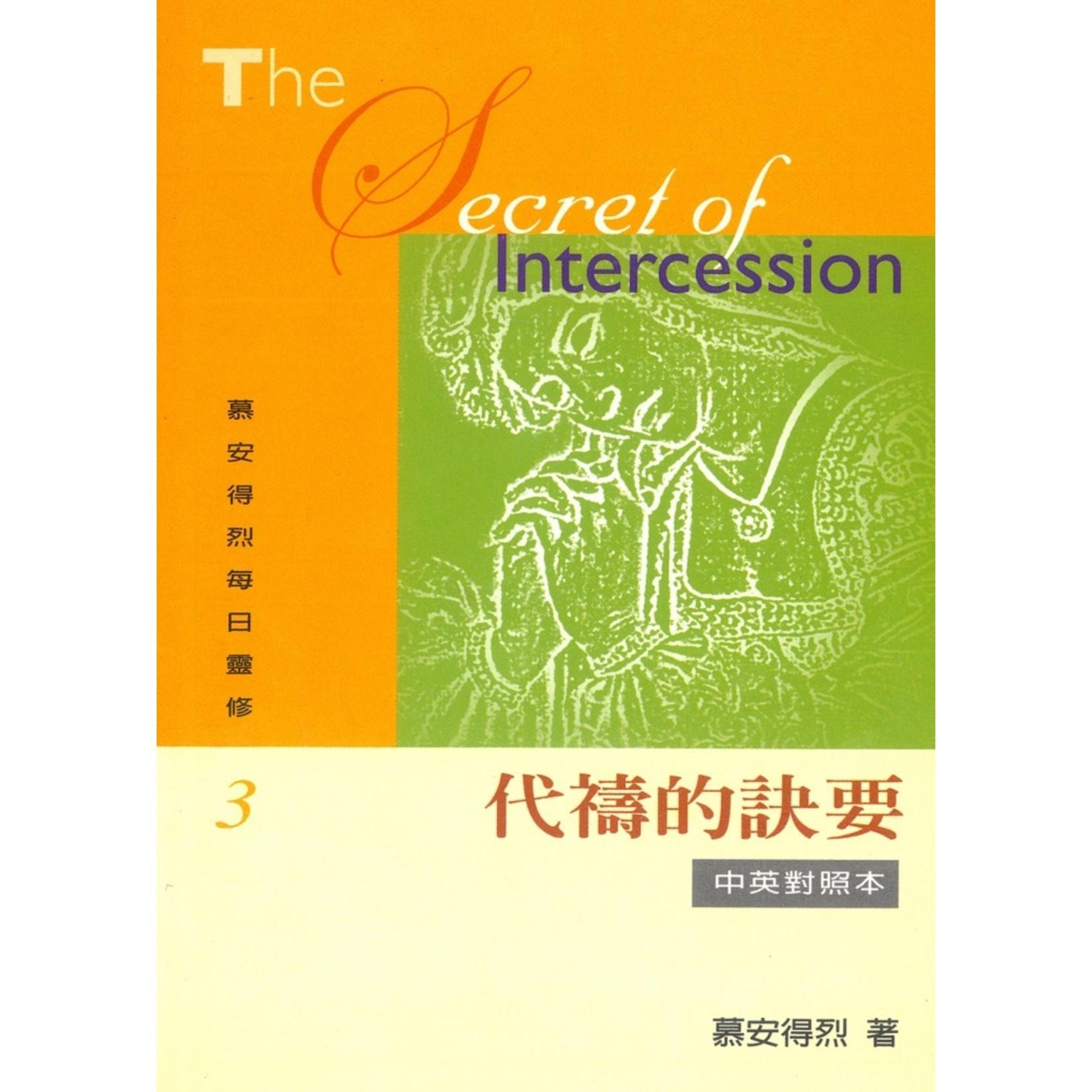 歸主 (TW) 慕安得烈每日靈修03:代禱的訣要(中英對照) The Secret of Intercession