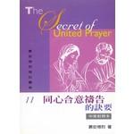 歸主 (TW) 慕安得烈每日靈修11:同心合意禱告的訣要(中英對照)