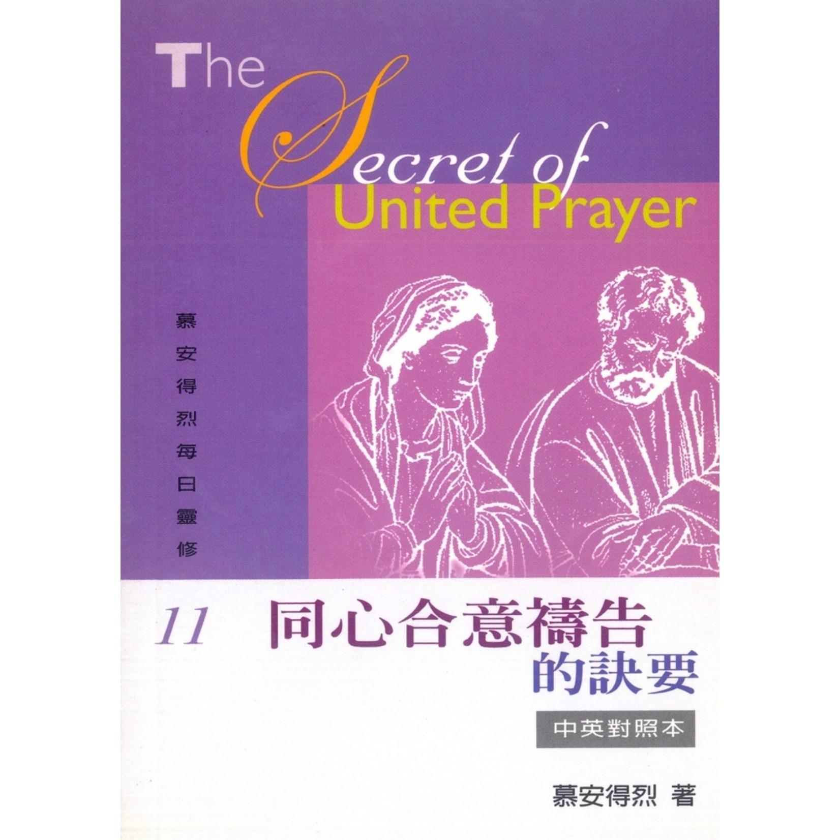 歸主 (TW) 慕安得烈每日靈修11:同心合意禱告的要訣(中英對照) The Secret of United Prayer