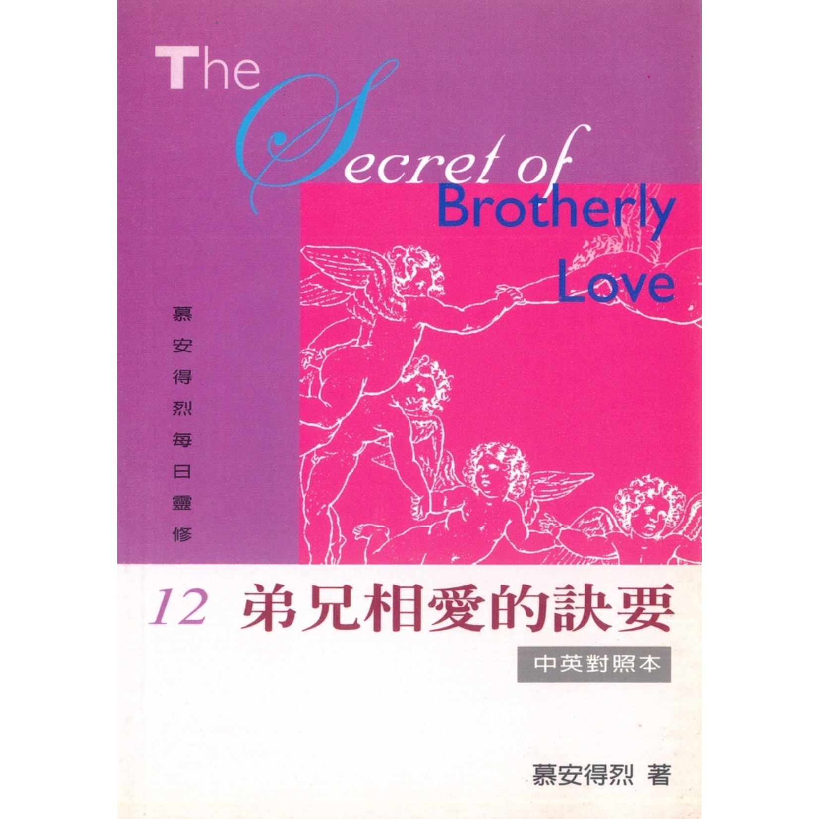 歸主 (TW) 慕安得烈每日靈修12:弟兄相愛的訣要(中英對照) The Secret of Brotherly Love