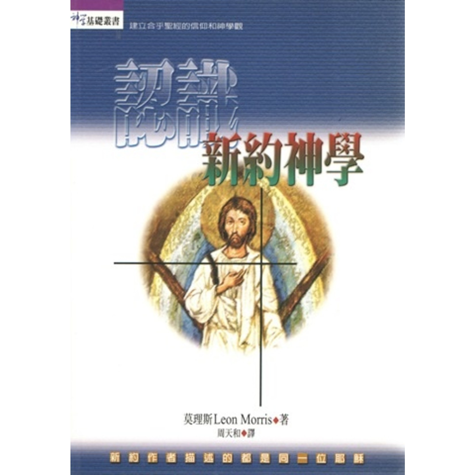 校園書房 Campus Books 識新約神學 New Testament Theology
