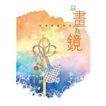 環球天道傳基協會 Tien Dao Worldwide Christian Media Assoc. 以畫為鏡:把情緒畫給神(隨書附送12色木顏色乙盒)