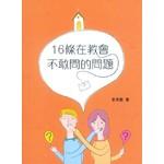 宣道 China Alliance Press 16條在教會不敢問的問題