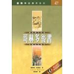 漢語聖經協會 Chinese Bible International 國際釋經應用系列47:哥林多後書(繁體)