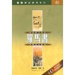 漢語聖經協會 Chinese Bible International 國際釋經應用系列45:羅馬書(繁體)