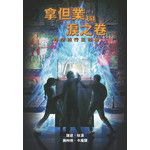 漢語聖經協會 Chinese Bible International 拿但業與淚之卷:時空旅行三部曲