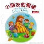 漢語聖經協會 Chinese Bible International 小朋友的聖經(中英對照)(繁體)