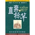 上海三聯書店 SJPC 直奔標竿:成為目標導向的教會(簡體)