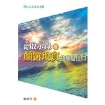 天道書樓 Tien Dao Publishing House 從啟示錄看顛覆現實的基督信仰