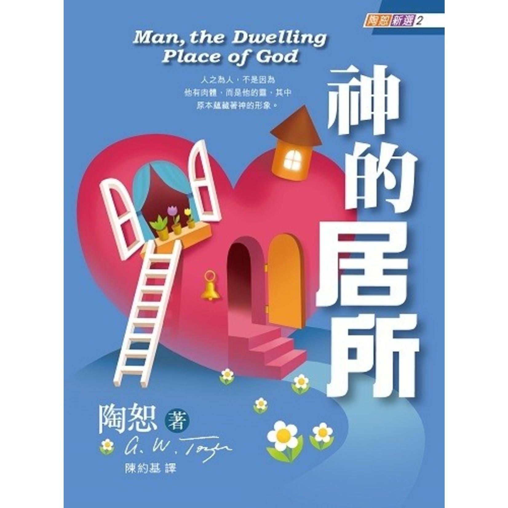 宣道 China Alliance Press 陶恕新選2:神的居所 Man, the Dwelling Place of God