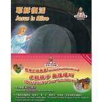 香港聖經公會 Hong Kong Bible Society 智慧的話叢書(繁英對照)(15本套裝)