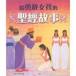 漢語聖經協會 Chinese Bible International 給勇敢女孩的聖經故事