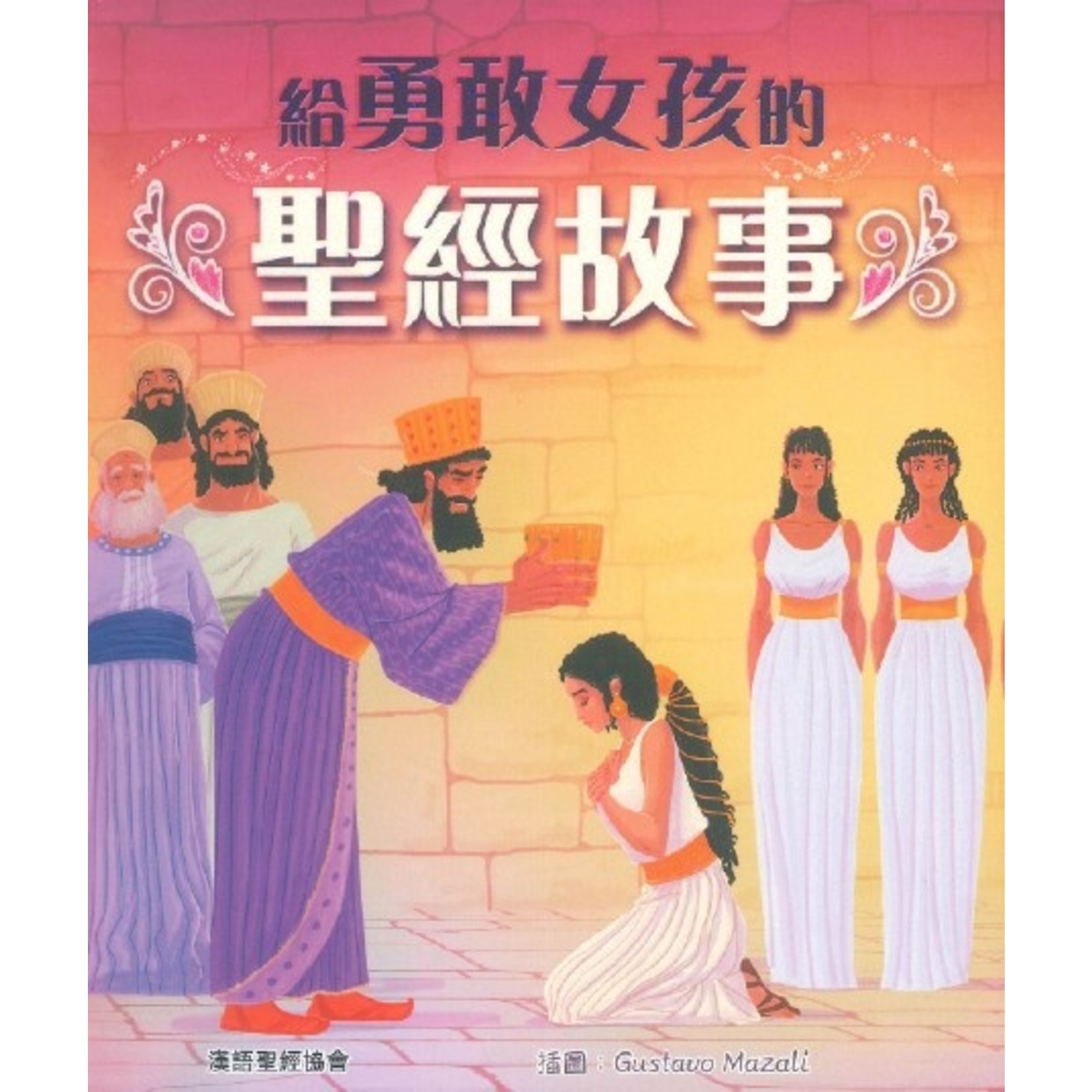 漢語聖經協會 Chinese Bible International 給勇敢女孩的聖經故事 Bible Stories for Brave Girls