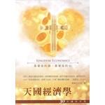 台北真理堂 Truth Lutheran Church 天國經濟學:30天禱告手冊