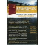 更新傳道會 Christian Renewal Ministries 更新版研讀本聖經.標準本.棗紅色(繁體)