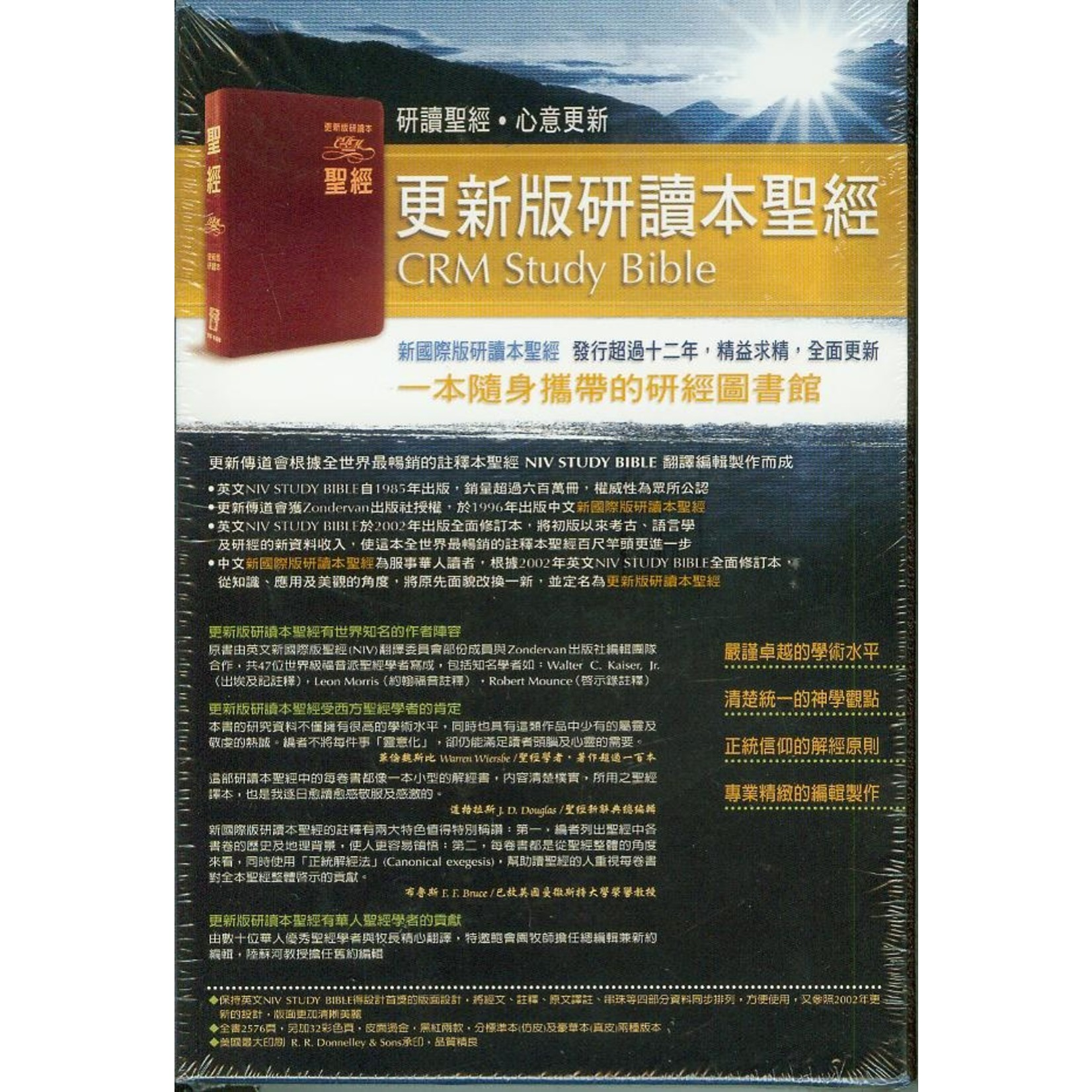 更新傳道會 Christian Renewal Ministries 更新版研讀本聖經.標準本.棗紅色(繁體) CRM STUDY BIBLE (BURGUNDY/STANDARD)