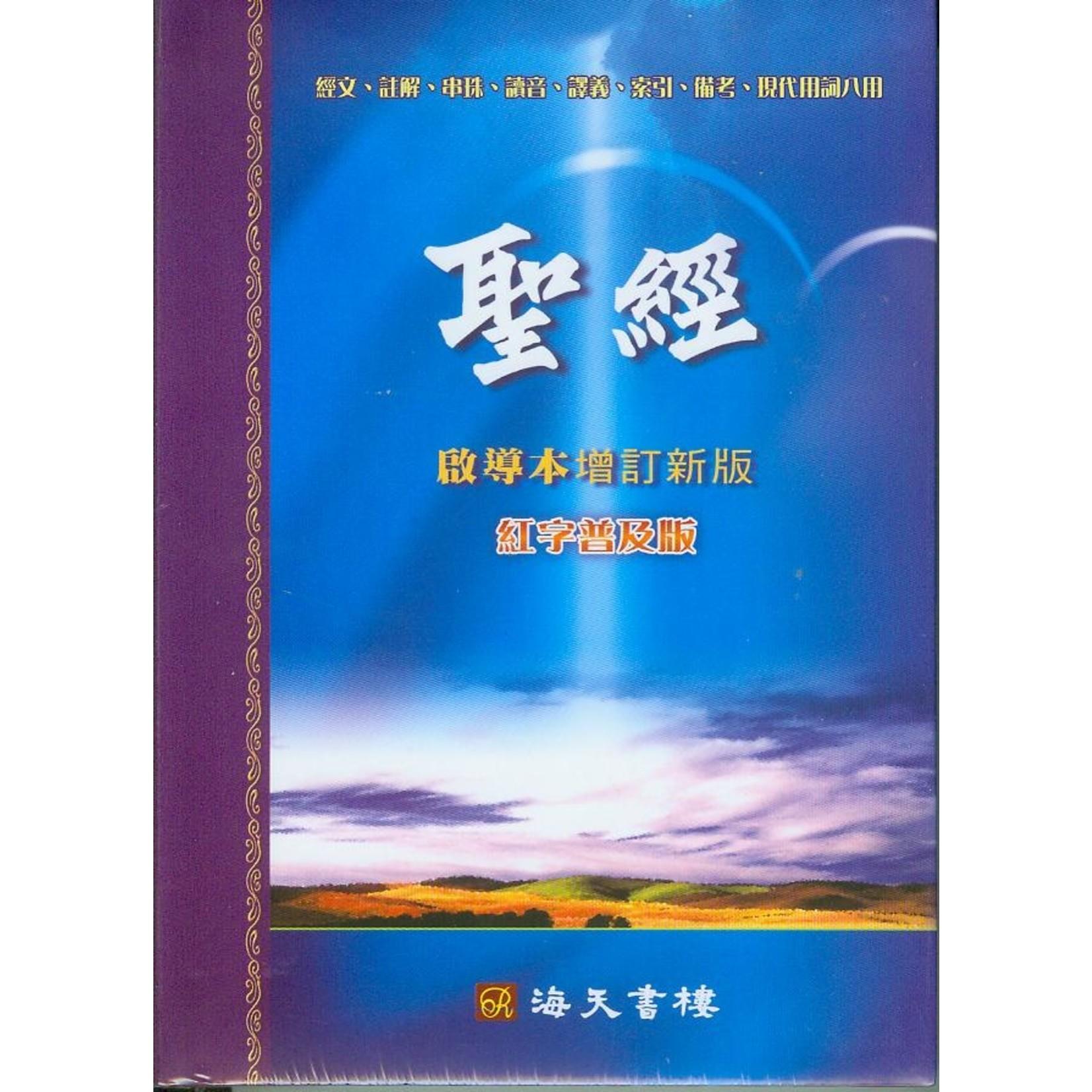 海天書樓 The Rock House Publishers 聖經.啟導本.增訂新版.紅字普及版(繁體)