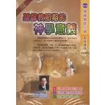 環球聖經公會 The Worldwide Bible Society 基督教節期的神學意義(粵語聖經講座)(MP3)