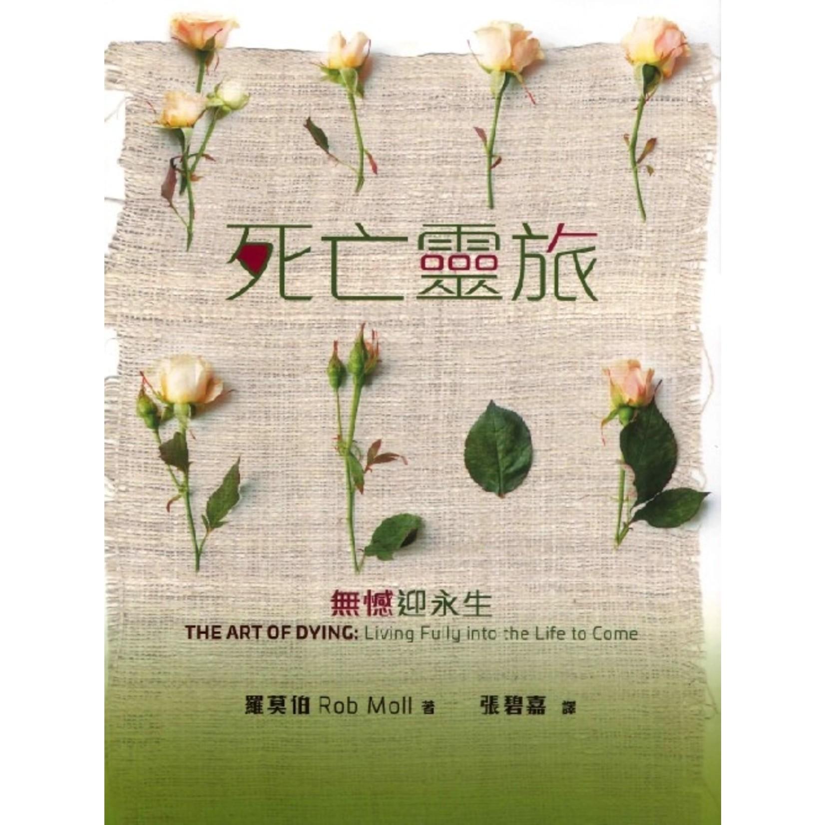 宣道 China Alliance Press 死亡靈旅:無憾迎永生 The Art of Dying: Living Fully into the Life to Come
