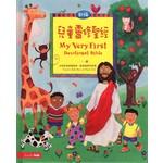純真 Mount-kidz 新編兒童靈修聖經(繁體)